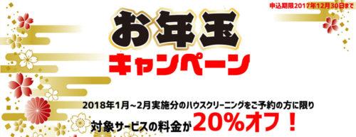otoshidama_20_1000x385