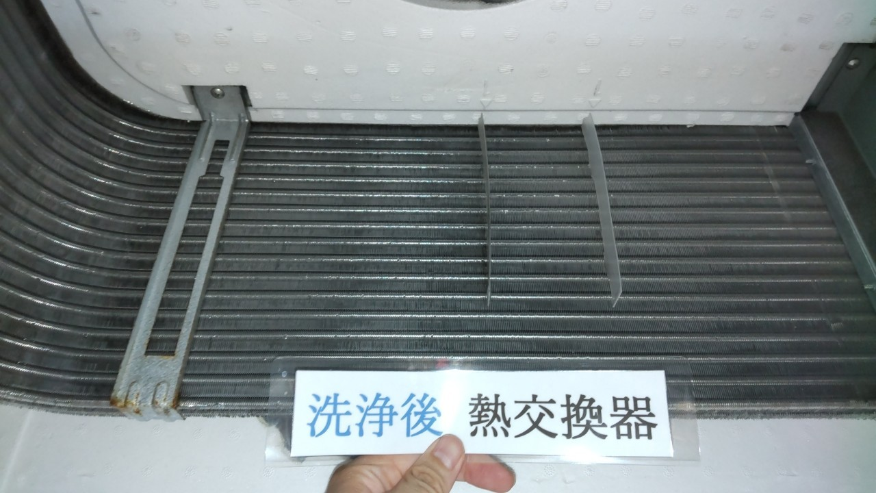 熱交換器洗浄後